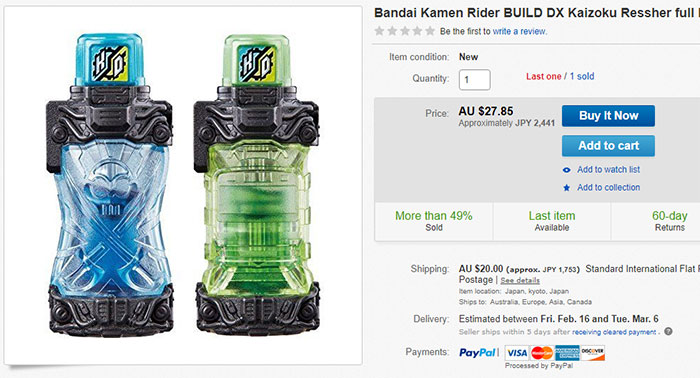 eBay輸出で実際に利益が出ている仮面ライダービルドのオモチャ