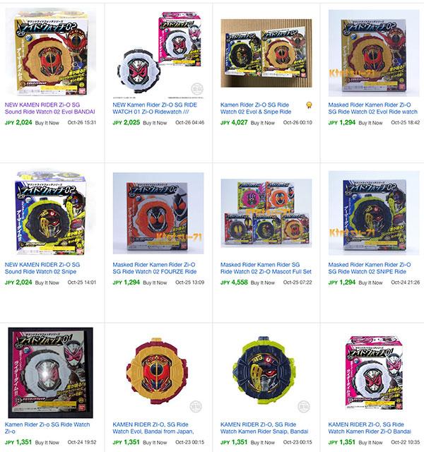 eBayの食玩版ライドウォッチ