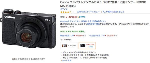 Canonコンデジ