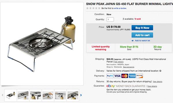 eBay輸出で実際に利益が出ているアウトドアグッズ