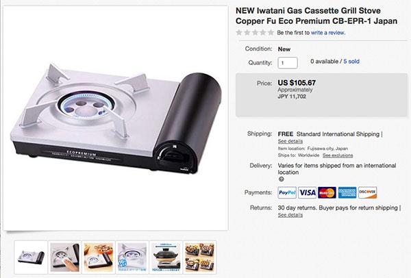 eBay輸出で実際に利益が出ているカセットコンロ